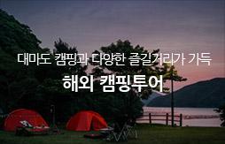 해외 캠핑투어