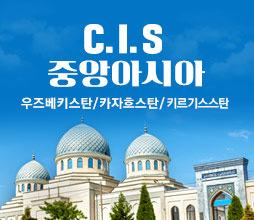 중앙아시아 교류/협력 프로그램