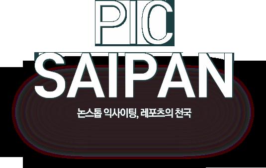 PIC SAIPAN 논스톱 익사이팅, 레포츠의 천국