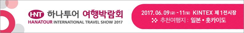 2017하나투어 여행박람회 06월18일부터 11일까지 일산 킨텍스 제1전시장