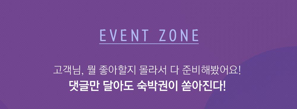 EVENT ZONE, 고객님, 뭘 좋아할지 몰라서 다 준비해봤어요! 댓글만 달아도 숙박권이 쏟아진다!