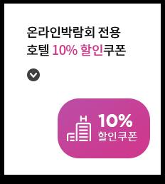 온라인박람회 전용 호텔 12% 할인쿠폰