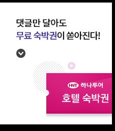 댓글만 달아도 숙박권이 쏟아진다!