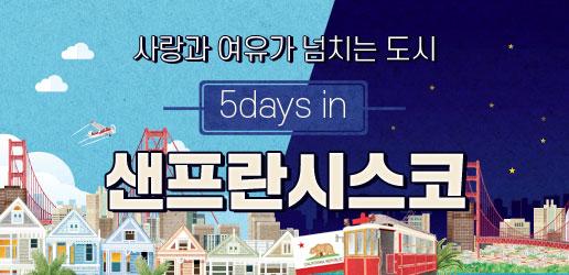 ♬ 5 DAYS IN 샌프란시스코 ♬