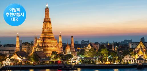 ♬ 10월 이달의 추천 여행지-태국 ♬