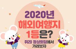2020 신년 기획전