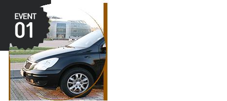 EVENT01 차량 의전 서비스 (집-출발지 왕복/4인 1팀/서울 한정) 집에서 나서는 순간부터 편안한 여행을 제공합니다.