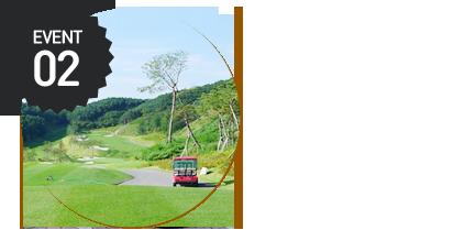 EVENT02 하나골프 DAY 50%할인 수도권 명문 골프장에서 개최되는 하나골프 DAY에 특별한 가격으로 초대합니다.