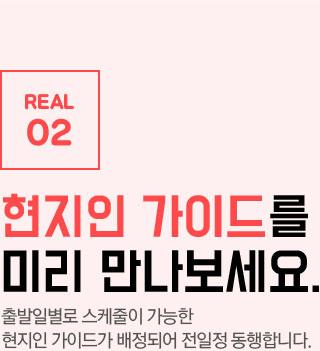 REAL 02 현지인 가이드를 미리 만나보세요.