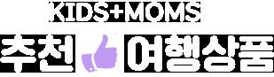 KIDS+MOMS 추천 여행상품