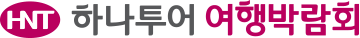 하나투어 온라인 여행박람회