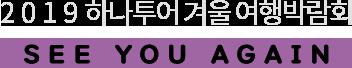 2019 하나투어 온라인 여행박람회 - See you again!