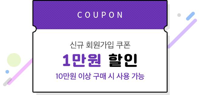 신규 회원가입 쿠폰 1만원 할인