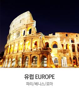 [연합] 파리/베니스/로마 7~8일