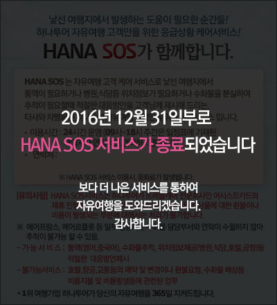 http://image1.hanatour.com/schedule/201003/travel_01.jpg