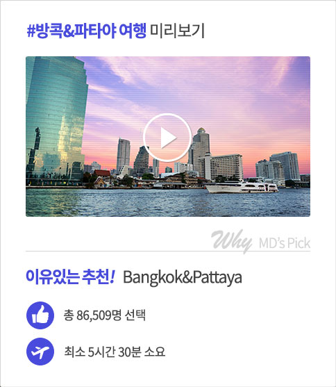 방콕 파타야 여행 미리보기