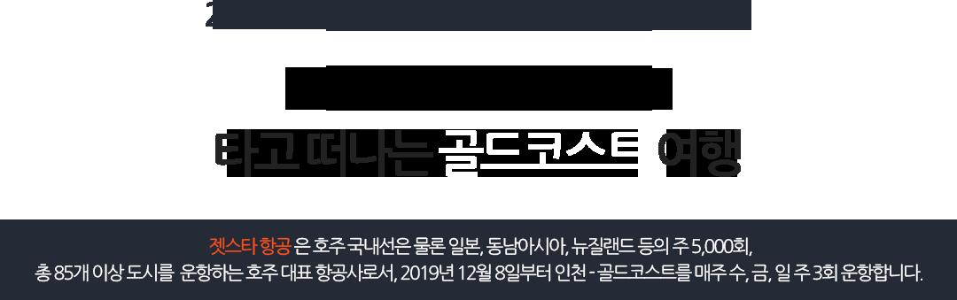 젯스타(Jet Star) 항공 타고 떠나는 ♥핵인싸 ♥골드코스트 여행