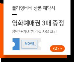 플라잉베베상품예약시영화예매권3매증정