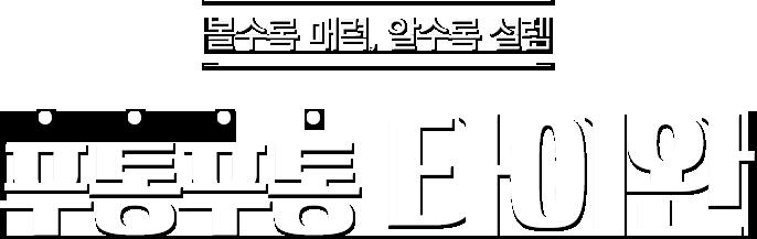 푸통푸통 타이완