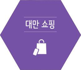 대만 쇼핑