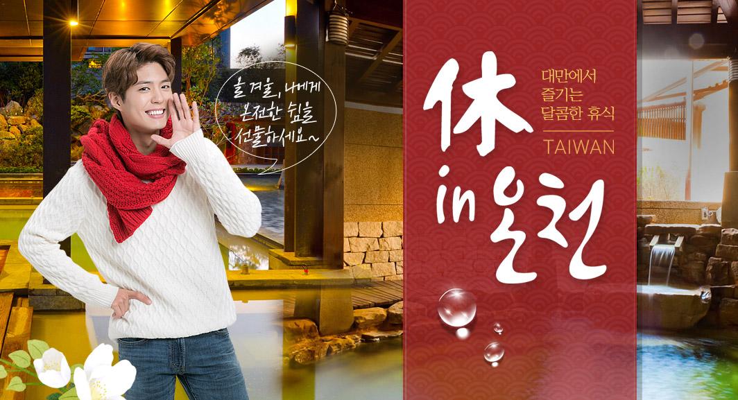 대만에서 즐기는 달콤한 휴식